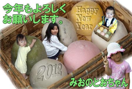 2012年賀状web.jpg